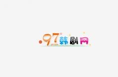 97韩剧网APP合集