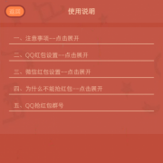 QQ抢红包外挂 V1.0.0 安卓版