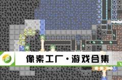 像素工厂·游戏合集