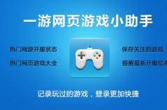网页游戏助手