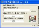 ZeroAddv1.0中文绿色版