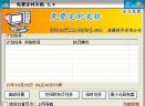 免费定时关机V5.5中文免费版