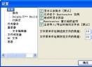 Restorator 2009V1807Bulid 绿色中文免费版