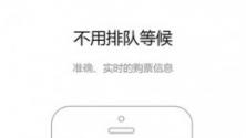 买火车票ProV4.1.4 IOS版