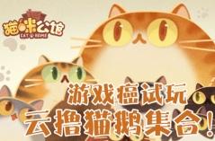猫咪公馆·游戏合集