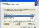 Windows XP IIS 完全安装包I386安装文件夹(IIS5.1)