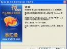 模拟外汇交易平台软件系统V3.01 专业版官方中文特别版