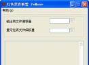 PeMoveV0.12中文版