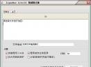 Lipacker(软件加密工具)Lite精减稳定版