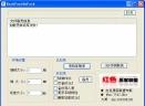 HackFansUnpack中文特别版