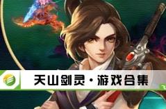 天山剑灵·游戏合集