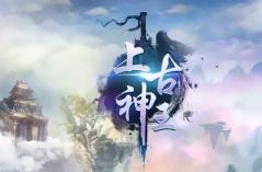 上古神王・游戏合集