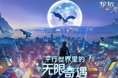 龙族幻想·游戏合集
