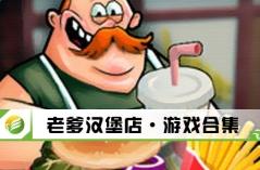 老爹汉堡店·游戏合集
