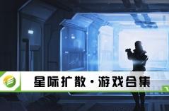 星际扩散·游戏合集