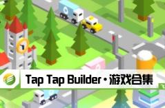 Tap Tap Builder·游戏合集