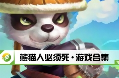 熊猫人必须死・游戏合集