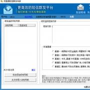 阿里通短信群发专家 V6.8 官方版