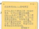 个人便签V1.19 中文绿色版
