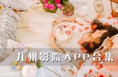 九州影院APP合集