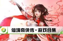 仙境奇侠传・游戏合集
