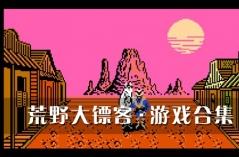 荒野大镖客·游戏合集