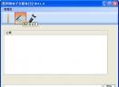阿琪电子多媒体日记本V1.0 中文绿色免费版