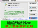 PassKingV2.86 中文安装版