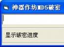 神器坊MD5扫描+VB源码中文特别版