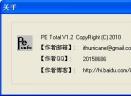 PETotalV1.7绿色中文免费版