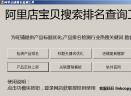 阿里旺铺排名优化助手V1.0 官方版