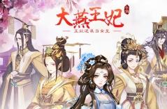 大燕王妃·游戏合集