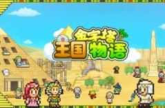 金字塔王国物语·游戏88必发网页登入