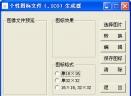 个性图标文件生成器V1.0绿色中文免费版