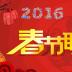 2016猴年春晚腾讯播放器电脑版