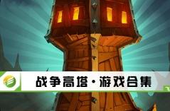 战争高塔·游戏合集