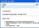 傻工具网MD5验证器V2.0.0.1001中文绿色免费版
