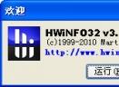 HWiNFO32(硬件检测)V5.71 绿色英文版