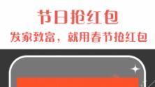 春节抢红包V1.85 安卓版