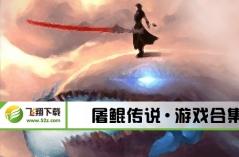屠鲲传说·游戏合集