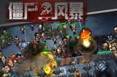 Zombie Storm・游戏合集