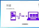 Windows设备恢复工具V3.1.6 电脑版