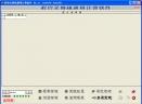 程控交换机计费软件V6.21
