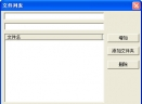 QuickCHMv2.6简体中文正式版