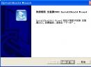 生意通 2003V2.91