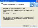 天丽美容美发管理软件V2.01