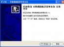 宏达采购管理系统V1.0