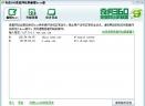奇虎360恶意网站屏蔽器绿色中文免费版