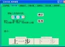 定时关机小程序V1.5绿色中文免费版