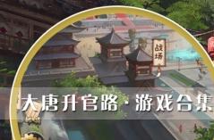 大唐升官路・游戏合集